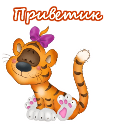 dobroe utro privet stickers telegram 04