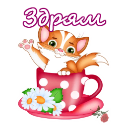 dobroe utro privet stickers telegram 05