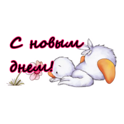 dobroe utro privet stickers telegram 08