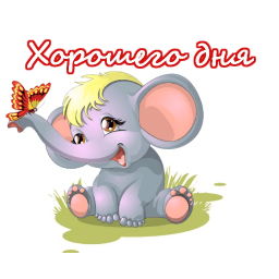 dobroe utro privet stickers telegram 10