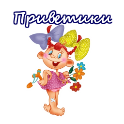 dobroe utro privet stickers telegram 15