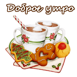 dobroe utro privet stickers telegram 17