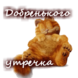 dobroe utro privet stickers telegram 18