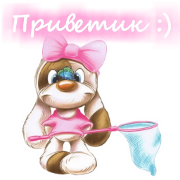 dobroe utro privet stickers telegram 23