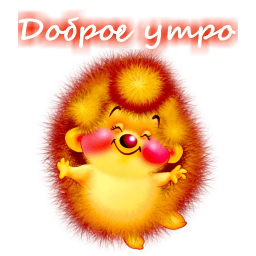 dobroe utro privet stickers telegram 27