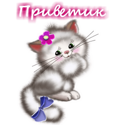 dobroe utro privet stickers telegram 29