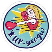 hochu pohudet stickers telegram 03