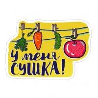 hochu pohudet stickers telegram 04