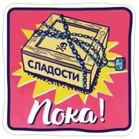 hochu pohudet stickers telegram 07