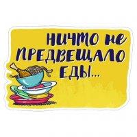 hochu pohudet stickers telegram 09