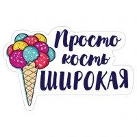 hochu pohudet stickers telegram 13