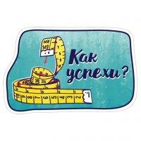 hochu pohudet stickers telegram 18