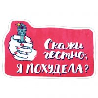 hochu pohudet stickers telegram 19