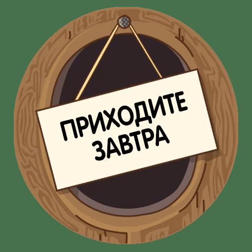 kroshka shi chast 2 stickers telegram 34