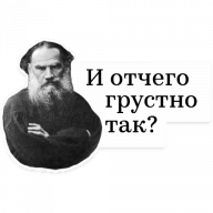 lev tolstoj stickers telegram 02