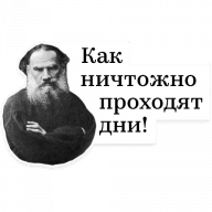 lev tolstoj stickers telegram 03