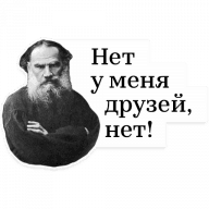 lev tolstoj stickers telegram 04