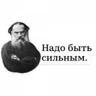 lev tolstoj stickers telegram 08