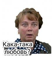 ljubov i golubi stickers telegram 15