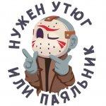malenkoe zlo stickers telegram 09