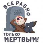 malenkoe zlo stickers telegram 32