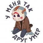 malenkoe zlo stickers telegram 36