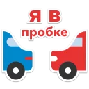 moskovskij transport stickers telegram 05