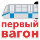 moskovskij transport stickers telegram 07