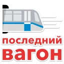 moskovskij transport stickers telegram 09