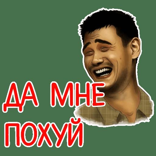 otbitye stickers telegram 48
