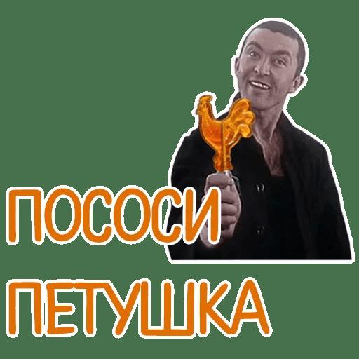 otbitye stickers telegram 52