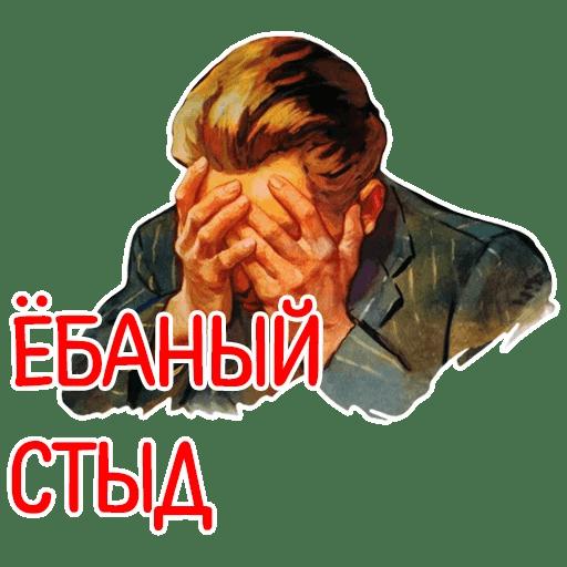 otbitye stickers telegram 85
