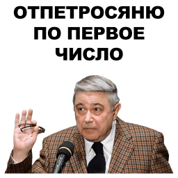 petrosjan stickers telegram 28