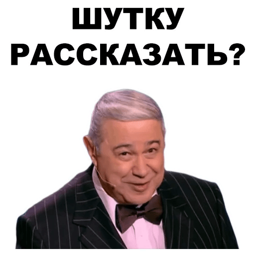 Стикеры Петросян