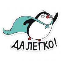 pingvin stickers telegram 10