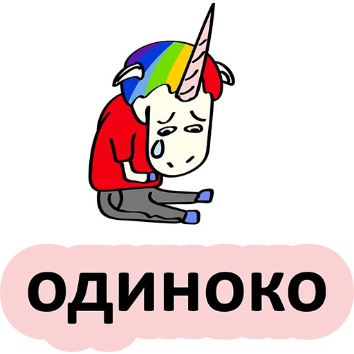 plohoj edinorog stickers telegram 16