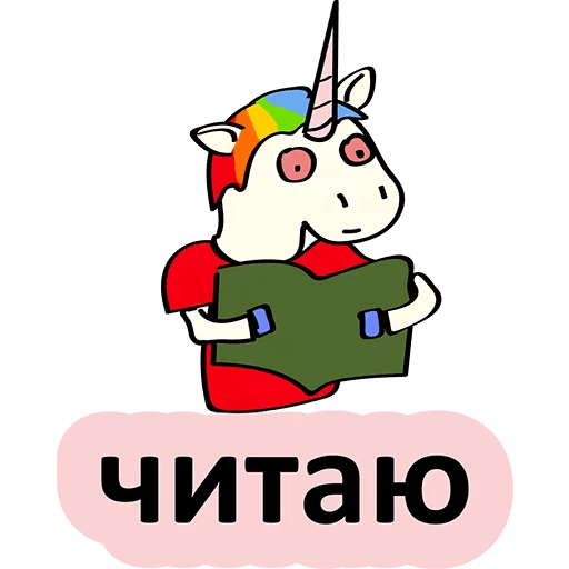 plohoj edinorog stickers telegram 24