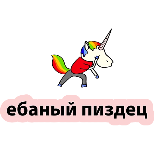 plohoj edinorog stickers telegram 29