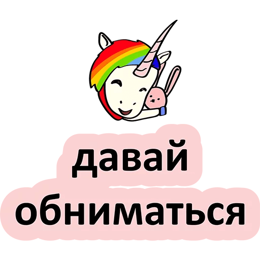 plohoj edinorog stickers telegram 34