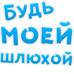 poshlye stickers telegram 04