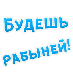 poshlye stickers telegram 09