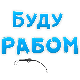 poshlye stickers telegram 101