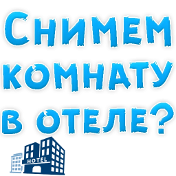 poshlye stickers telegram 107