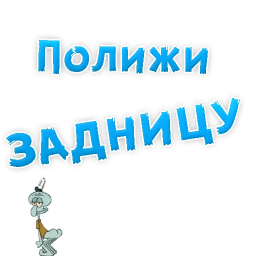 poshlye stickers telegram 15