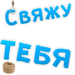 poshlye stickers telegram 17