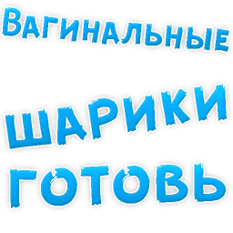 poshlye stickers telegram 26