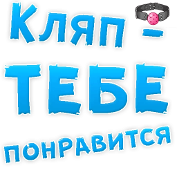 poshlye stickers telegram 27