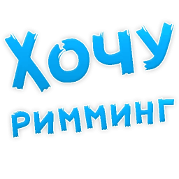 poshlye stickers telegram 38