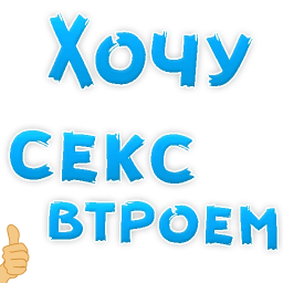 poshlye stickers telegram 39