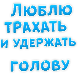 poshlye stickers telegram 45